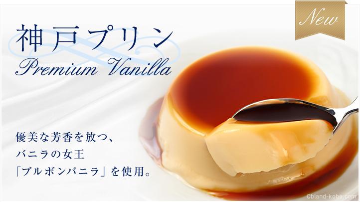 神戸プリン 優美な芳香を放つ、バニラの女王「ブルボンバニラ」を使用。New