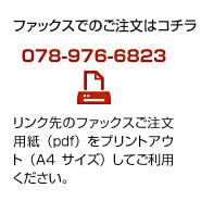 シーブランド神戸ファックス注文用紙ページを開く