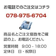 シーブランド神戸に電話注文する