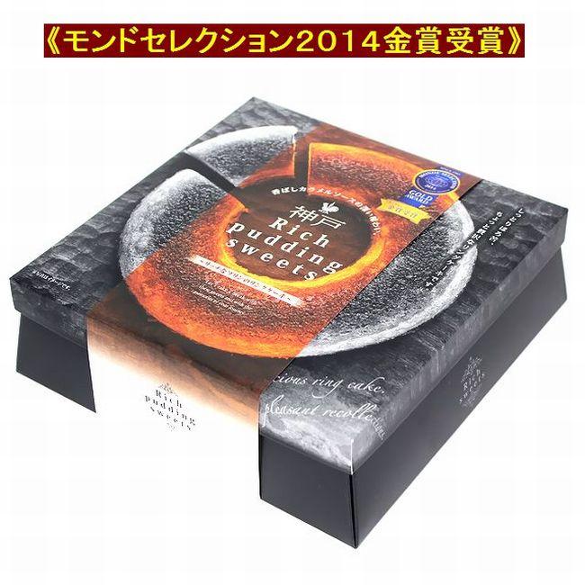 神戸土産,神戸リッチプティングスィーツ,リングケーキ,洋菓子,通販,神戸みやげ,神戸スィーツ,人気